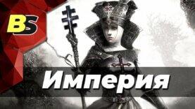 Disciples II Империя прохождение кампании