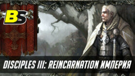 Disciples III Reincarnation Империя