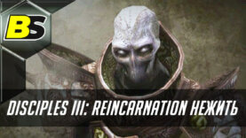 Disciples III: Reincarnation Орды Нежити прохождение кампании