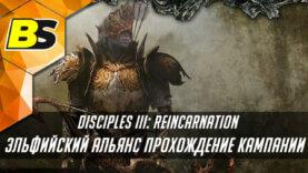 Disciples III: Reincarnation Эльфийский Альянс прохождение кампании