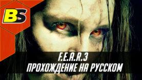 Fear 3 прохождение