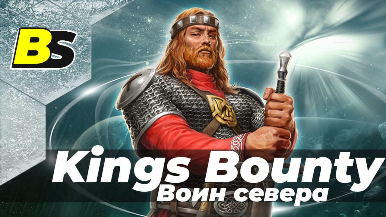 Прохождение King's Bounty: Воин Севера