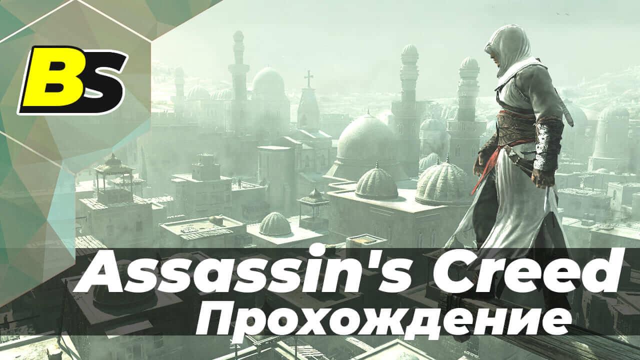 Assassin's Creed Прохождение