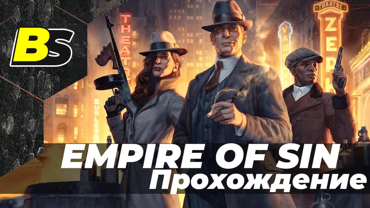 Empire of Sin прохождение