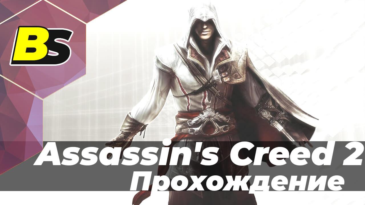 Assassin's Creed 2 прохождение