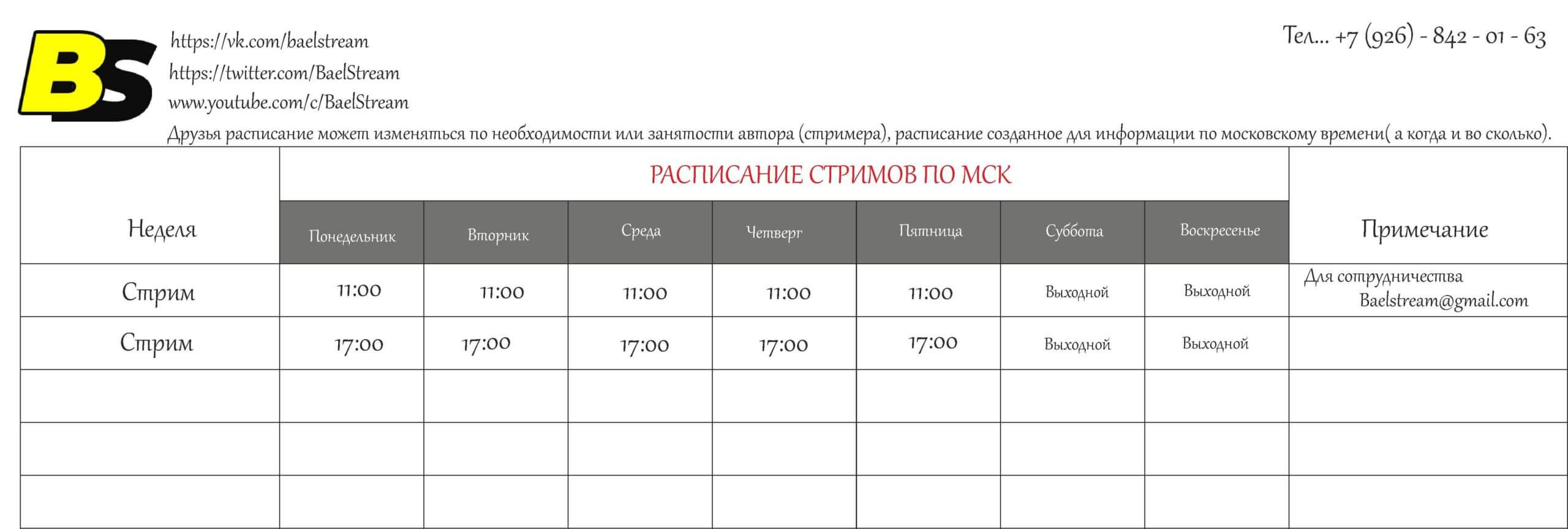 Расписание прямых трансляций Bael Stream
