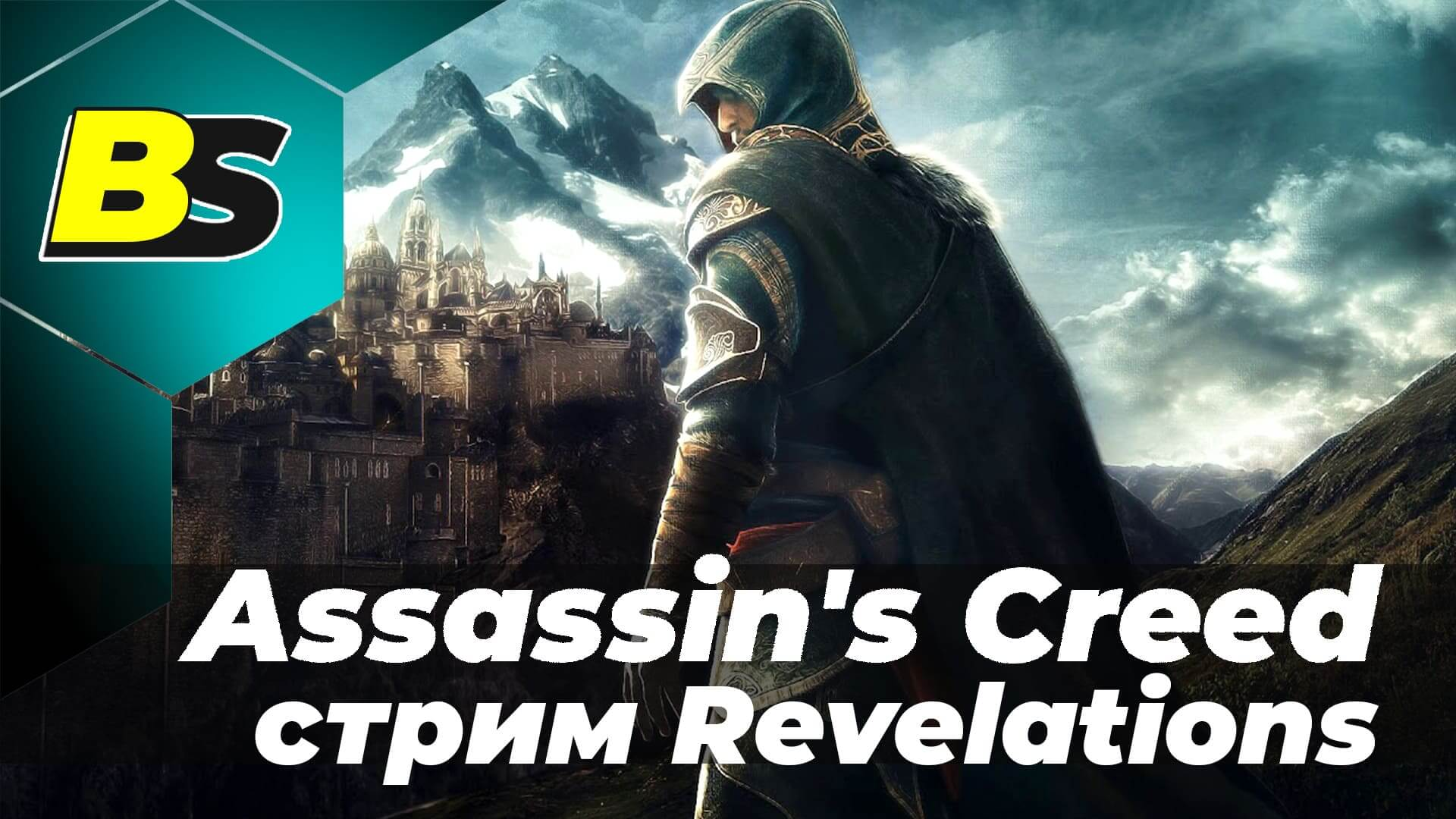 Assassins Creed Revelations➤ Прохождение