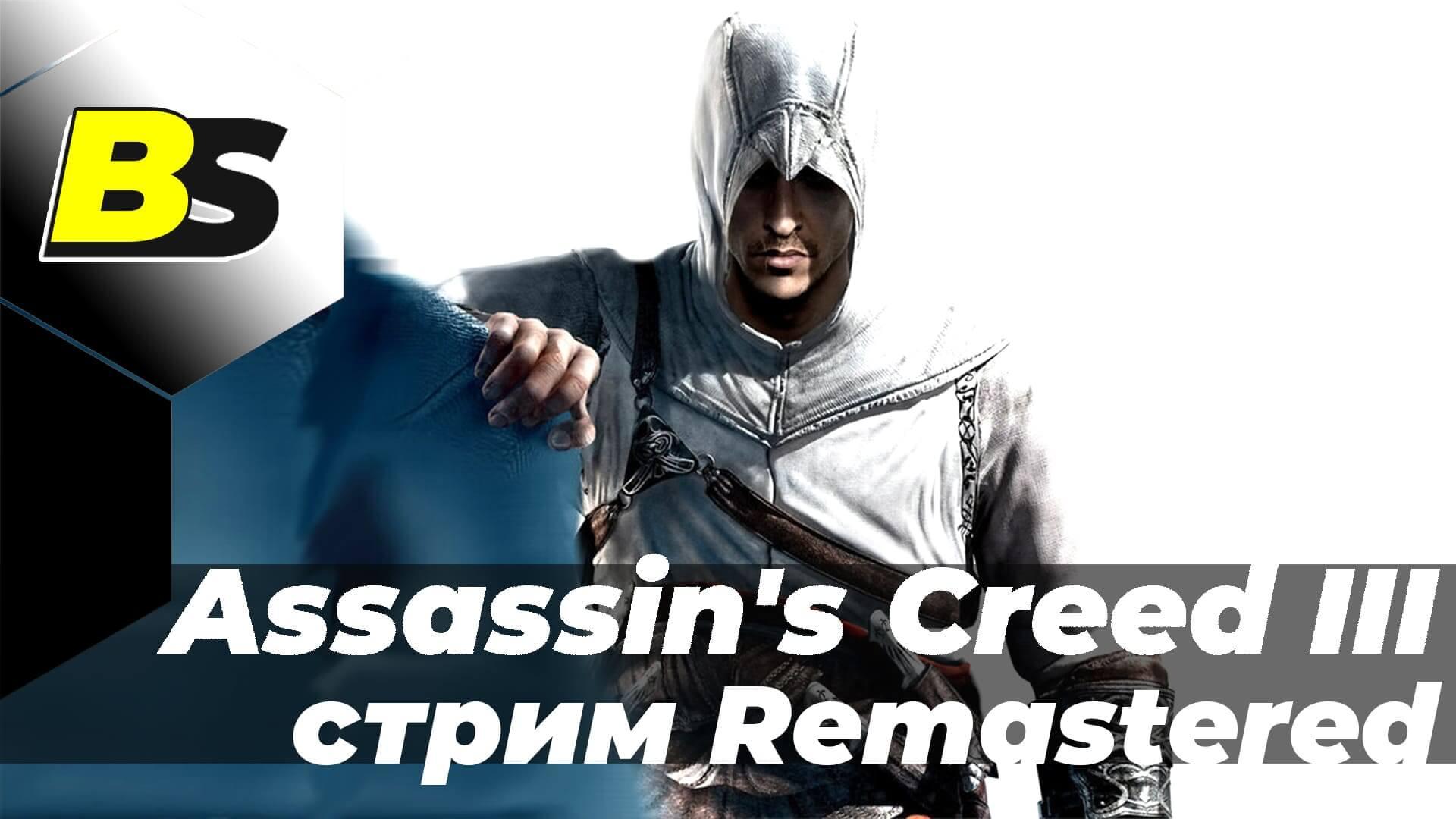 Assassin's Creed III Remastered прохождение на русском