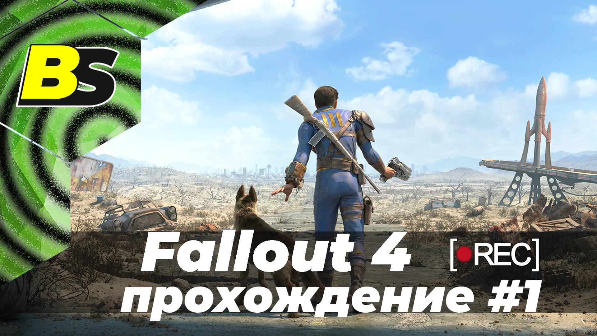 Fallout 4 Прохождение (dlc)