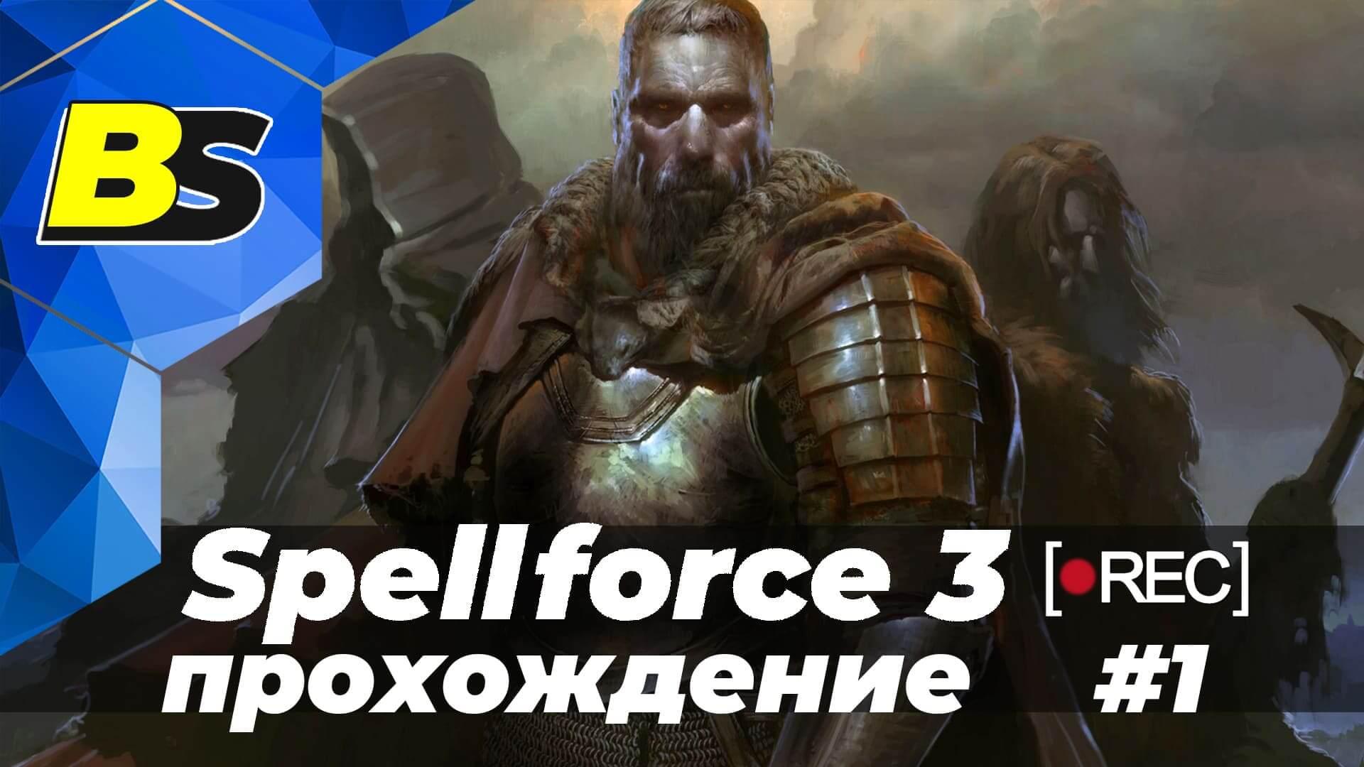 Spellforce 3 прохождение