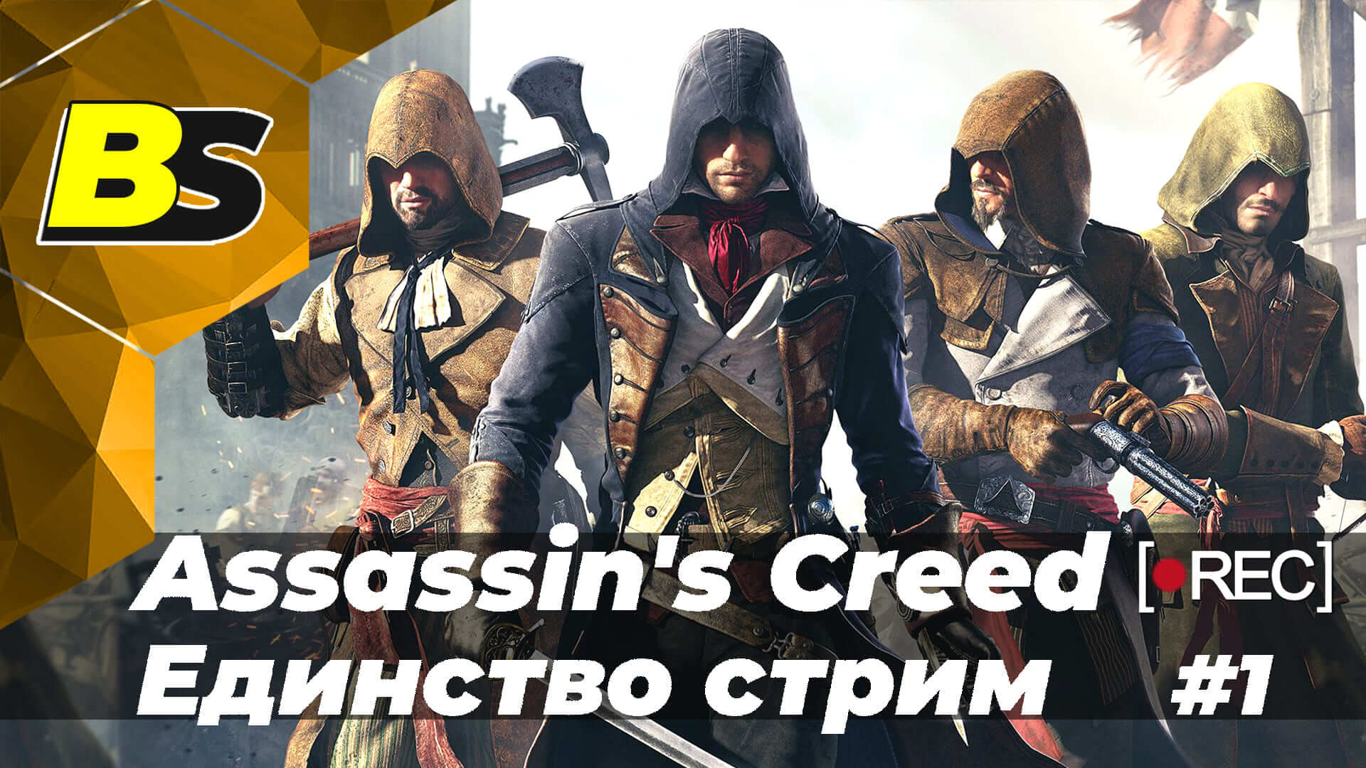 Assassin's Creed: Unity прохождение