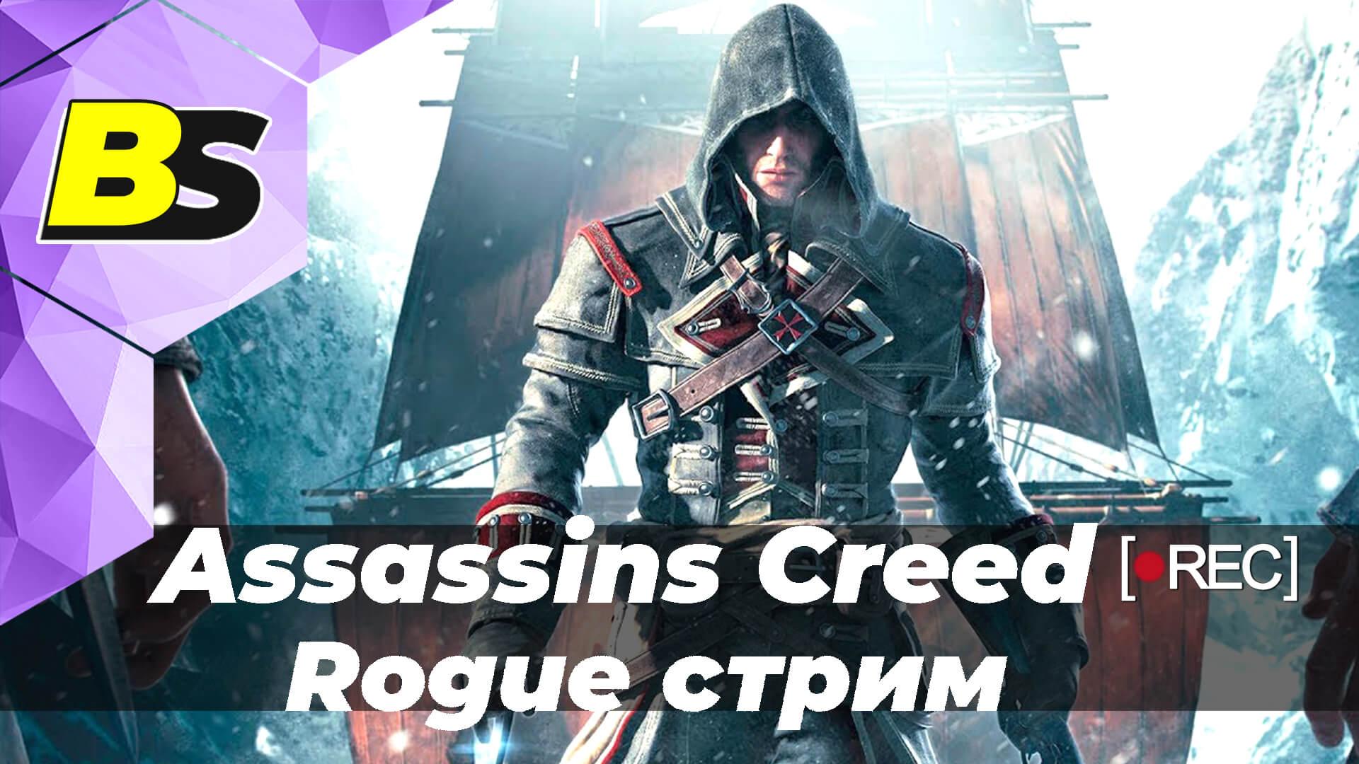 Assassins Creed: Изгой прохождение